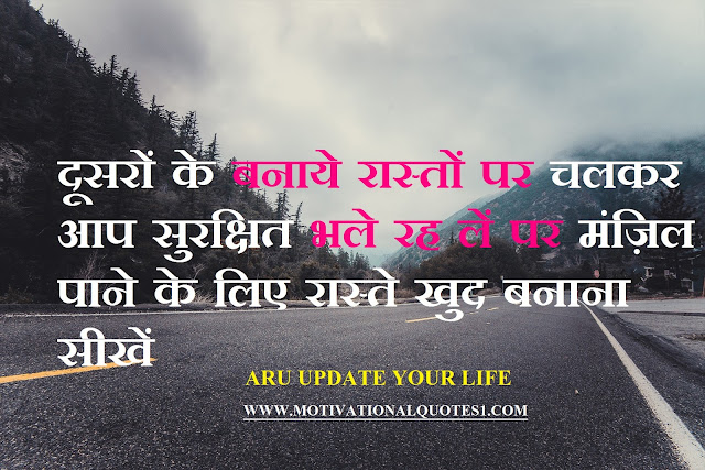 POSITIVE THOUGHTS HINDI IMAGES || ARU UPDATE YOUR LIFE
