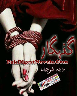 Gunahgar By Zeenia Sherjeel Urdu Novel Free Download Pdf