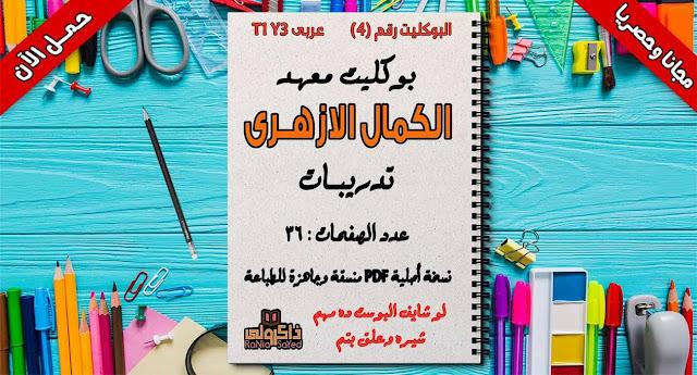 بوكليت معهد الكمال الازهري في منهج اللغة العربية للصف الثالث الابتدائي الترم الأول