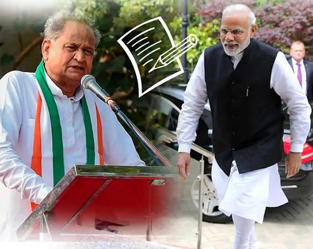 मुख्यमंत्री अशोक गहलोत के प्रधानमंत्री को लिखे दूसरे पत्र में क्या है ख़ास