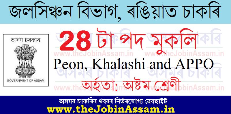 Irrigation Department, Rangia Recruitment 2021: 28 Peon, Chowkidar, Khalashi and APPO Vacancy