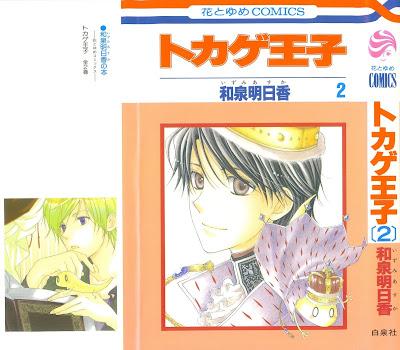 トカゲ王子 第01-02巻 [Tokage Ouji vol 01-02] rar free download updated daily
