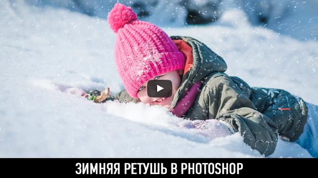 Зимняя ретушь в Фотошопе