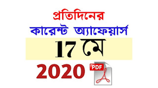 17th May Current Affairs in Bengali pdf