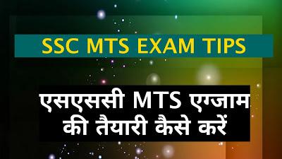 एसएससी MTS एग्जाम की तैयारी कैसे करें, SSC MTS Exam Preparation Tips in Hindi, ssc mts exam ki taiyari kaise karen