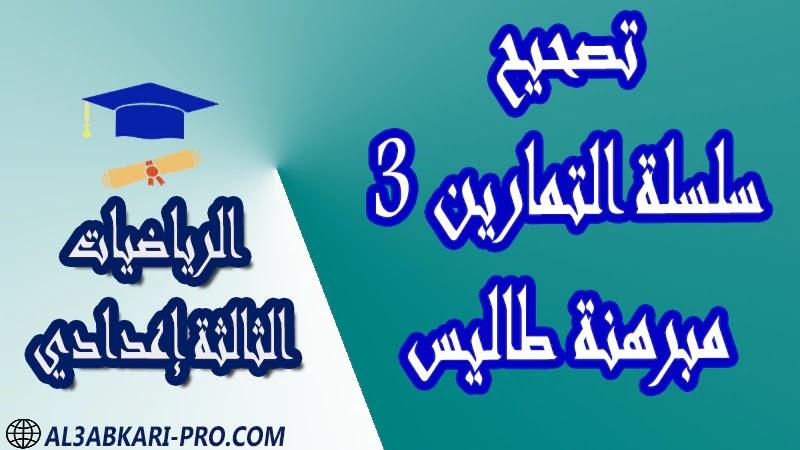 تحميل تصحيح سلسلة التمارين 3 مبرهنة طاليس - مادة الرياضيات مستوى الثالثة إعدادي تحميل تصحيح سلسلة التمارين 3 مبرهنة طاليس - مادة الرياضيات مستوى الثالثة إعدادي