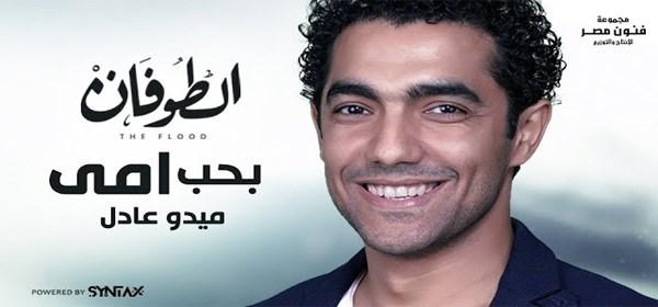 كلمات أغنية بحب أمي - محمد عادل