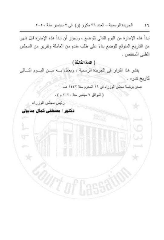 مجلس الوزراء يوافق علي تعديل بلائحة قانون التعليم لفتح التعاقدات هذا العام 16