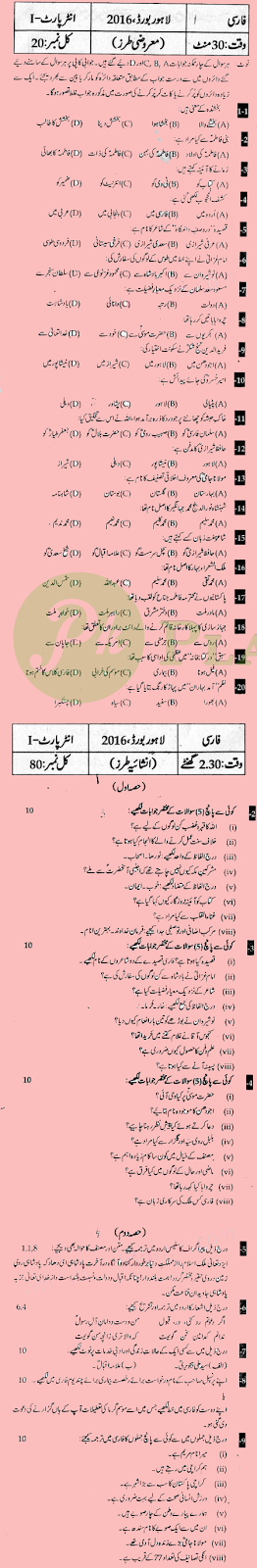 Past Papers of Persian Inter Part 1 Lahore Board 2016