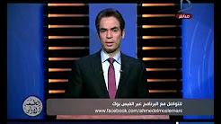 برنامج الطبعة الأولى حلقة 19-9-2017 مع احمد المسلماني