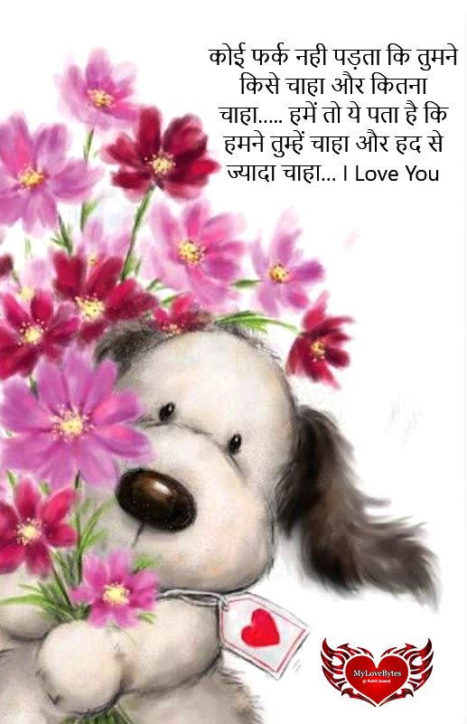 Best 2 Line Proposal , प्रपोज डे शायरी Sher Shayari and SMS Images