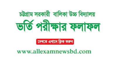 Chittagong govt girls high school admission result 2020