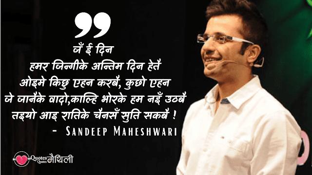 quotes of sandeep maheshwari in english