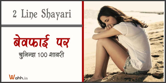 bewafa-facebook-100-status-in-hindi