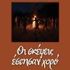 Οι σκέψεις έστησαν χορό, Τζωρτζίνα Κουριαντάκη