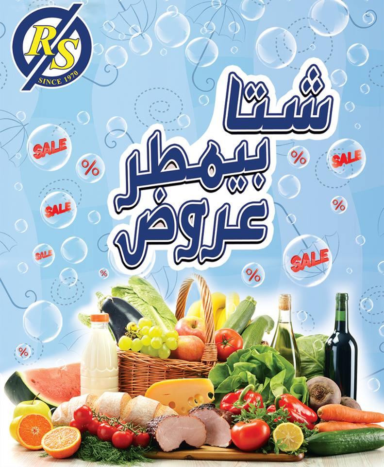 عروض اولاد رجب الجديدة من 11 فبراير حتى 25 فبراير 2018