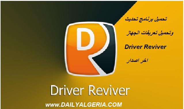 Driver Reviver . تعريف الكمبيوتر.برنامج تعريفات