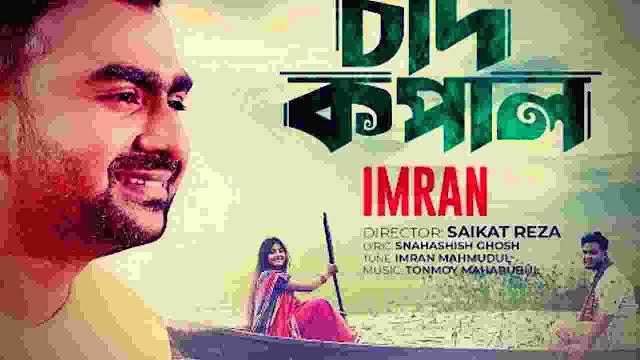 Chand Kopal Lyrics Imran