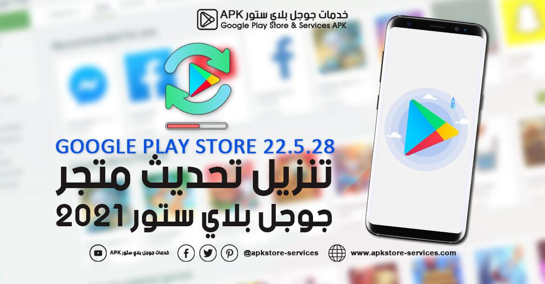 تنزيل تحديث متجر قوقل بلاي 2021 - تحميل Google Play Store 22.5.28