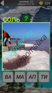 происходит добыча соли в игре 600 забавных картинок 12 уровень