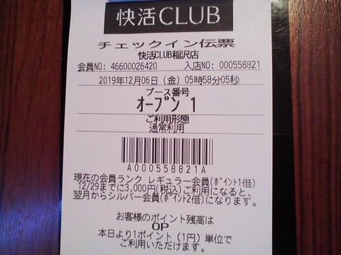 伝票 快活CLUB稲沢店2回目