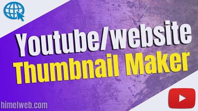 মোবাইলের বেস্ট Youtube & Website Thumbnail Maker Bangla | Himelweb