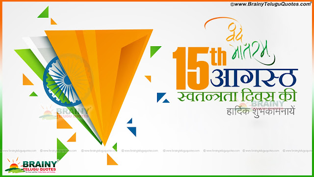 Hindi Inspiring Hindi Latest Independence Day India Shayari, Hindi Nice Indian Flag Quotes and images, Hindi Inspirational Best thoughts online, Hindi Salute Flag Shayari Images, Hindi Independence Day Shayari on Soldiers.