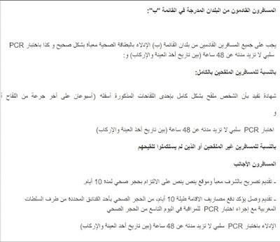 السلطات المغربية ترفض دخول وفد أرسلته الإتحادية الجزائرية لكرة القدم إلى مراكش
