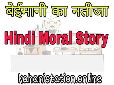 बेईमानी का नतीजा Moral Stories In Hindi For Class 8