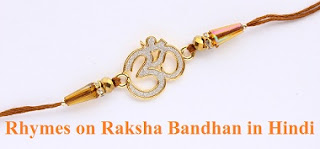 Rhymes on Raksha Bandhan in Hindi
