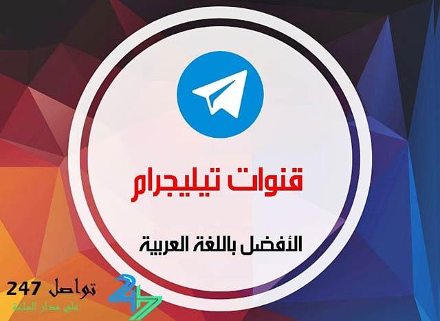 افضل قنوات تيليجرام باللغة العربية