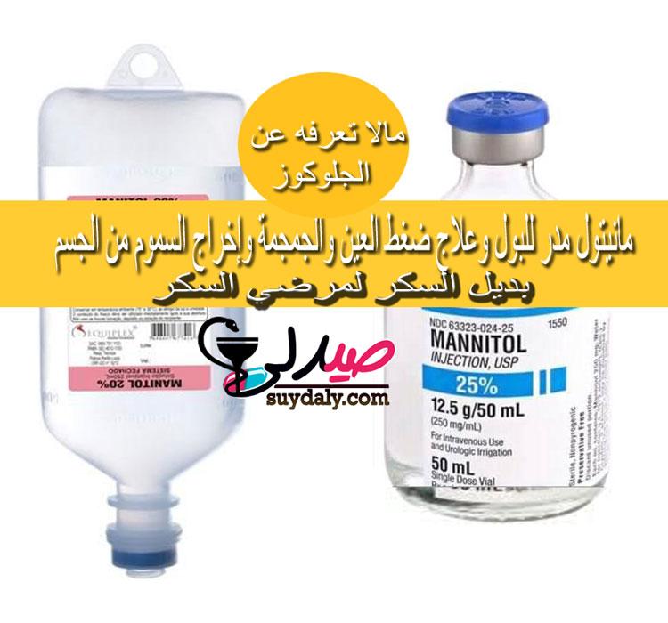 مانيتول Mannitol محلول مدر للبول لعلاج خفض ضغط العين المرتفع، الحد من الضغط داخل الجمجمة إخراج السموم من الجسم الجرعة ودواعي الاستعمال والسعر في 2020