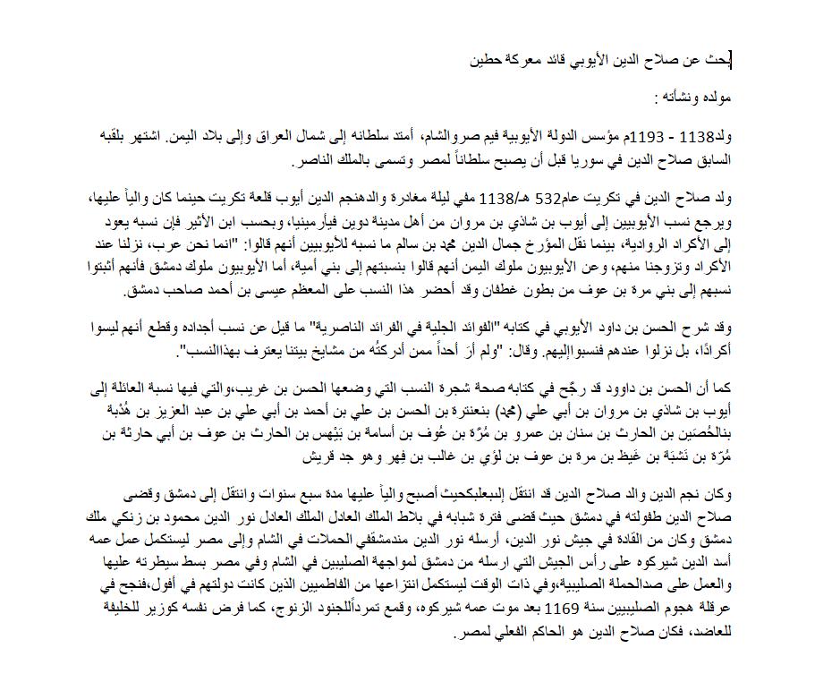 بحث عن سيرة حياة صلاح الدين الايوبي نشاته وقتاله ضد الغزاة الصليبيين المنهاج الفلسطيني الجديد