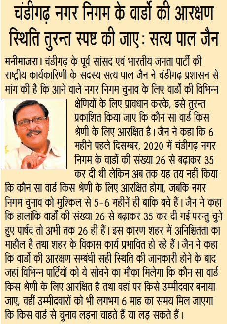 चंडीगढ़ नगर निगम के वार्डों की आरक्षण स्थिति तुरन्त स्पष्ट की जाए : सत्य पाल जैन