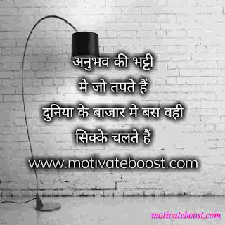 good thoughts in hindi with moral image
