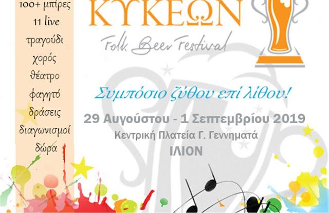 Φεστιβάλ μπύρας και φολκλόρ στο Ίλιον