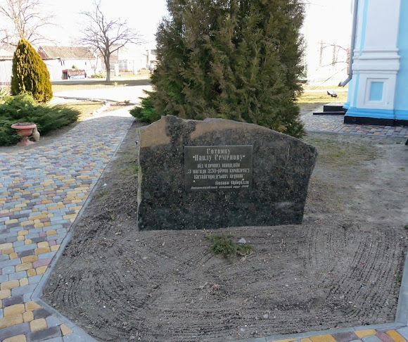 Китайгород. Храмовый комплекс. Памятный знак сотнику Павлу Семёнову