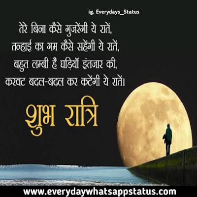 sad whatsapp dp | Everyday Whatsapp Status | Unique 100+ good night images Quotes