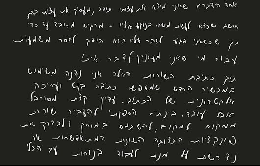 The age of Surface (Hebrew)