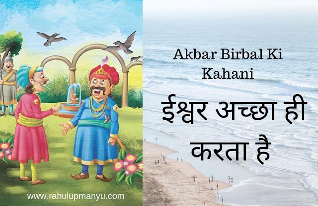 ईश्वर अच्छा ही करता है - Akbar Birbal Ki Kahani