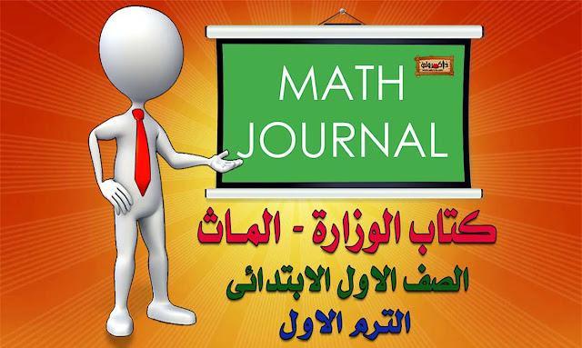كتاب الوزارة Math للصف الاول الابتدائي الترم الاول