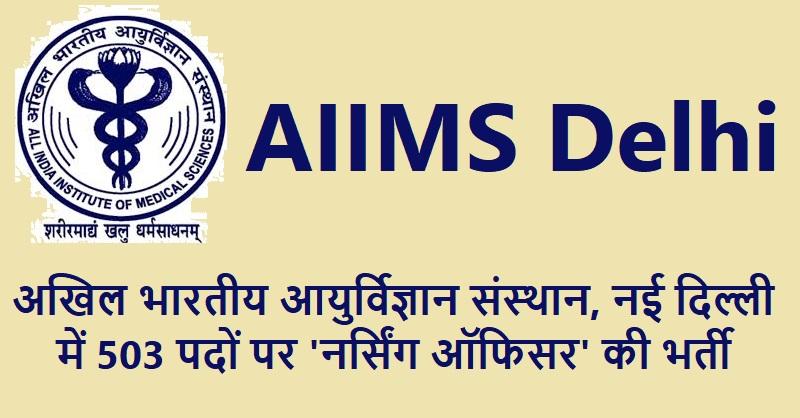 AIIMS Delhi jobs 2019