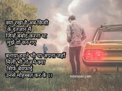 Pyar ki Dard bhari shayari