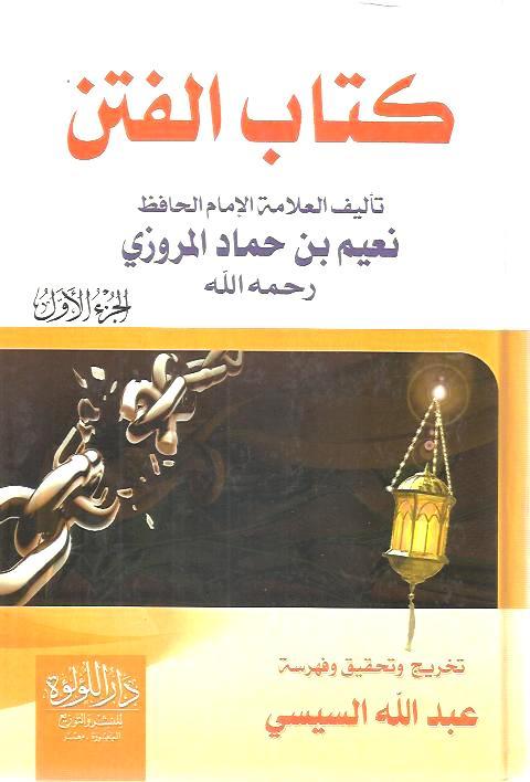 تحميل كتاب الفتن لنعيم بن حماد محقق pdf