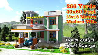 Ghar ke nakshe Home design