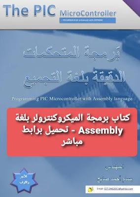 كتاب برمجة الميكروكنترولر بلغة Assembly - تحميل برابط مباشر