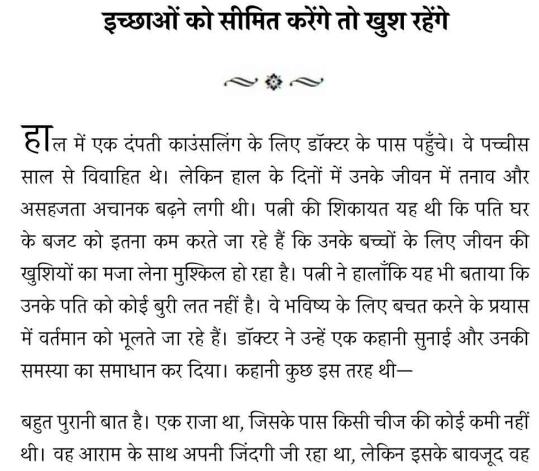 Positive Soch Ke Funde Hindi PDF