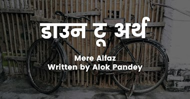 Down to earth (डाउन टू अर्थ) - लघु कथा - written by Alok Pandey