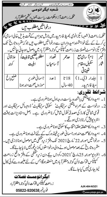Agriculture Department Jobs 2021 - Agriculture Jobs Near Me - Agriculture Careers - Agriculture Vacancies - Agriculture Hiring - Agriculture Recruitment - Baildar Jobs 2021