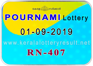 KeralaLotteryResult.net, kerala lottery kl result, yesterday lottery results, lotteries results, keralalotteries, kerala lottery, keralalotteryresult, kerala lottery result, kerala lottery result live, kerala lottery today, kerala lottery result today, kerala lottery results today, today kerala lottery result, Pournami lottery results, kerala lottery result today Pournami, Pournami lottery result, kerala lottery result Pournami today, kerala lottery Pournami today result, Pournami kerala lottery result, live Pournami lottery RN-405, kerala lottery result 01.09.2019 Pournami RN 405 01 September 2019 result, 01 09 2019, kerala lottery result 01-09-2019, Pournami lottery RN 405 results 01-09-2019, 01/09/2019 kerala lottery today result Pournami, 01/9/2019 Pournami lottery RN-405, Pournami 01.09.2019, 01.09.2019 lottery results, kerala lottery result September 01 2019, kerala lottery results 01th September 2019, 01.09.2019 week RN-405 lottery result, 01.9.2019 Pournami RN-405 Lottery Result, 01-09-2019 kerala lottery results, 01-09-2019 kerala state lottery result, 01-09-2019 RN-405, Kerala Pournami Lottery Result 01/9/2019